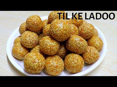 Til Ke Ladoo ||  2 मिनट मे बनाए तिल के लड्डू  || Til Gud Ladoo recipe  || तिलगुड के लड्डू ||