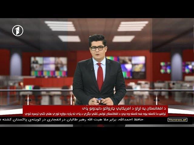 Afghanistan Pashto News 17.08.2019 د افغانستان خبرونه