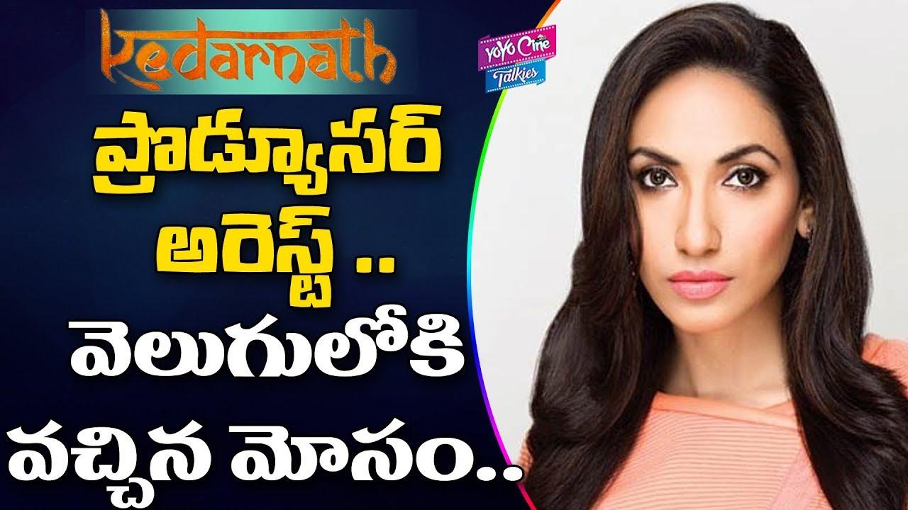 Kedarnath Producer Prerna Arora Arrested   Bollywood   Sara Ali Khan   YOYO Cine Talkies