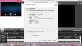 как поменять формат видео в программе camstasia studio