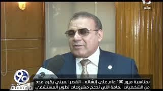برنامج 90 دقيقة - تقرير عن مستشفى القصر العينى لمرور 190 عاما على افتتاحها