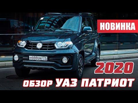 Обзор нового УАЗ Патриот 2020 года / Что изменилось?