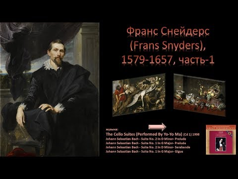 Франс Снейдерс (Frans Snyders), 1579-1657, 1-ч