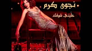 Najwa Karam...Khallini Shoufak | نجوى كرم...خليني شوفك