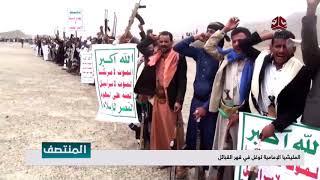 المليشيا الإمامية توغل في قهر القبائل    تقرير يمن شباب