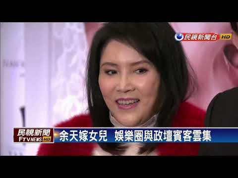 余天二女兒婚禮  娛樂圈與政壇賓客雲集-民視新聞