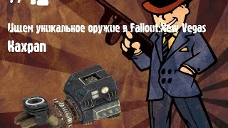 Ищем уникальное оружие в Fallout NV - Нахрап