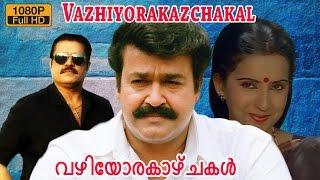 Vazhiyorakkazhchakal Malayalam Movie | Mohanlal | Ambika | Suresh Gopi | Superhit Malayalam Movies