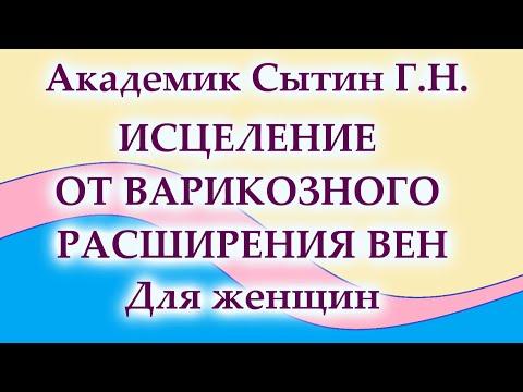ИСЦЕЛЕНИЕ ОТ ВАРИКОЗНОГО РАСШИРЕНИЯ ВЕН Для женщин (без муз.)