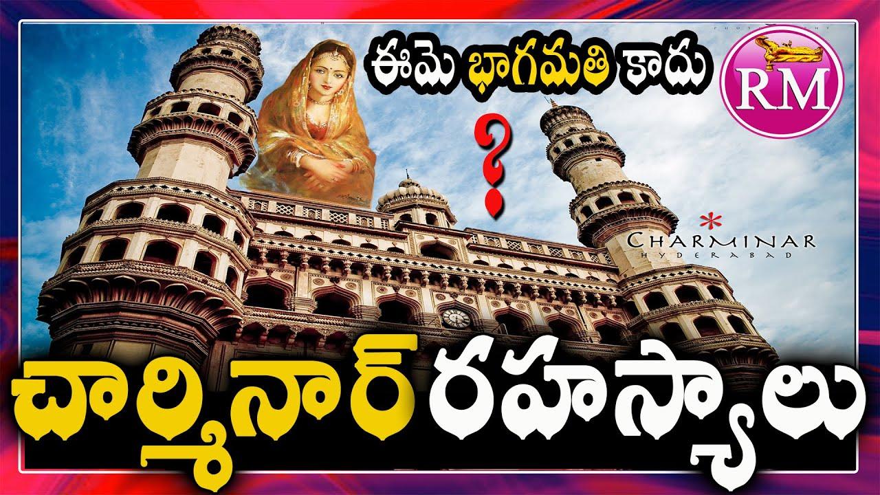 RM Explore Ep. 6 - Charminar Hyderabad Telugu Traveller Vlog Tour, Bhagyalakshmi Temple, Shiv Mandir