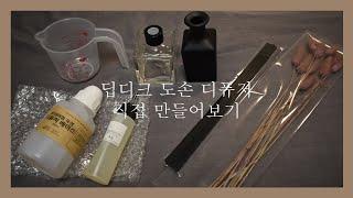 [Made.] 딥디크 도손 향 디퓨저 만들어보기 (초보…