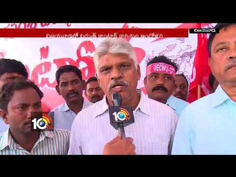 AP Electricity Contract Employees Protest   TDP Government   Vijayawada   10TV