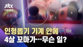 4살 꼬마 아이가 인형 뽑기 기계 안에서 발견된 이유 / JTBC 사건반장