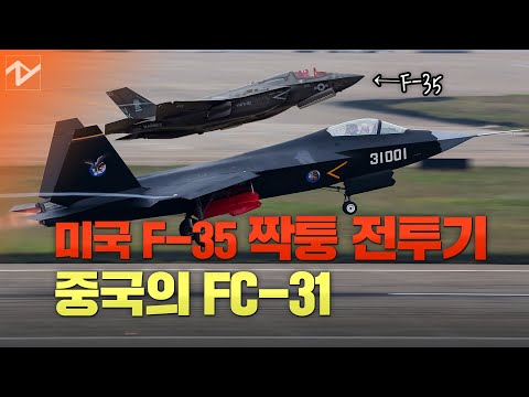 F-35 짝퉁? 중국 FC-31 하늘을 날까