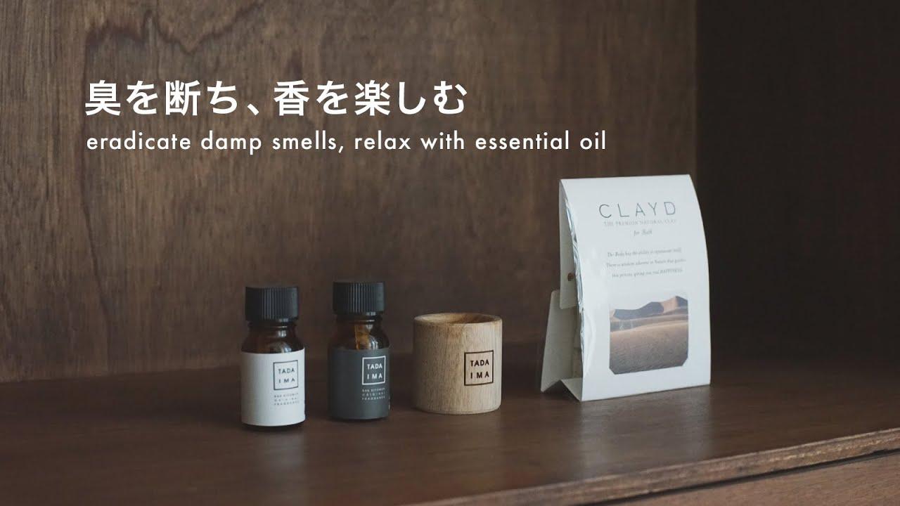 【シンプルライフ】生乾き臭を断ち、アロマオイルを取り入れる梅雨の暮らし