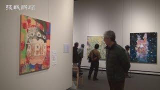 所属団体越え75人が新作 「アート、現在進行中」開催 県天心記念五浦美術館