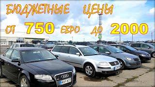 Бюджетные авто от 750 евро. Авто из Литвы, октябрь 2020.