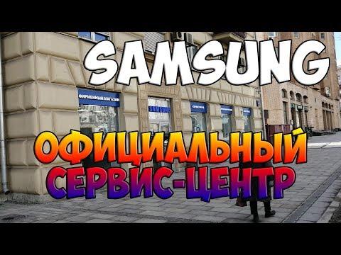 Везу Galaxy S7 Edge в официальный сервис-центр Samsung