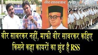 संघ पर सिलसिलेवार ढंग से खुलासे/ SERIES REVELATIONS ON RSS