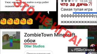 Неадекватные комментарии в PlayMarket под живыми обоями minecraft!Просто шок