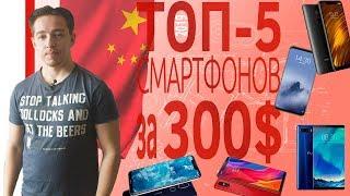 ШОП-ТОП: 5 смартфонов за 300$ из Китая 2019 год.