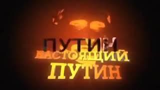 Настоящий Путин.   Фильм бомба. Запрещенный фильм в России.
