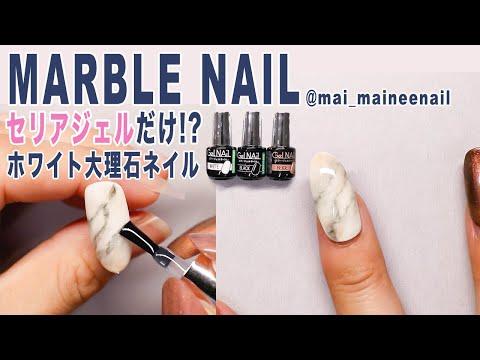 セリアジェルだけでホワイト大理石ネイル。アートブラシ不要。- White marble gel nail