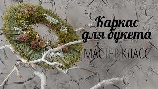 """Флористика Как сделать каркас для букета #3 """"Зимний"""" (Мастер класс)"""