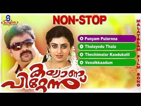 Kalyana Pittennu | Malayalam Movie Songs | Dileep Super Hit Movie Songs | Priya Raman