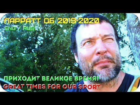★ DEVON LARRATT  ★  2019 - 2020 ★  ПЕРЕВОД