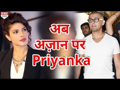 Sonu Nigam के बाद अजान पर Priyanka के बोल