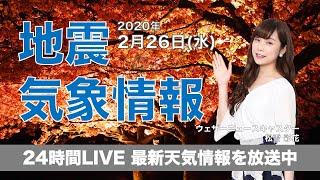 Download lagu 【LIVE】 最新地震・気象情報 ウェザーニュースLiVE 2020年2月26日(水)