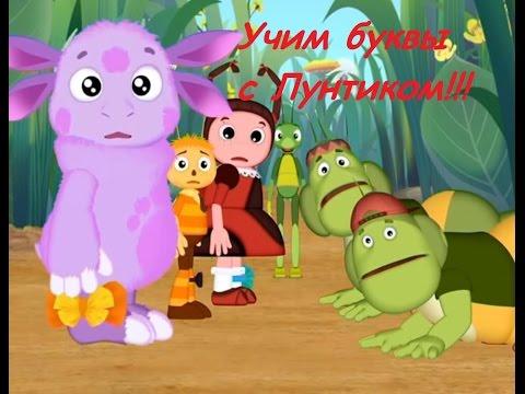 Развивающее видео для малышей. Учим буквы алфавита с Лунтиком