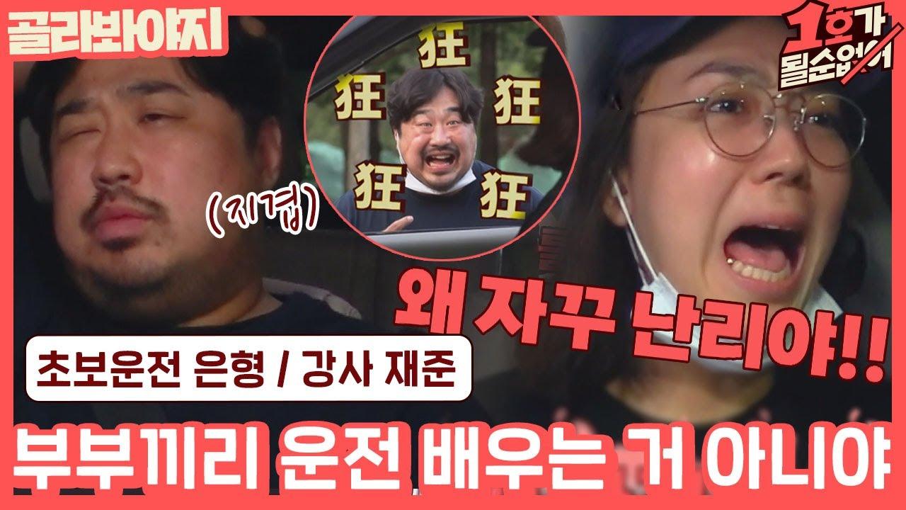 """[골라봐야지] """"저번에 운전 가르쳐 줄 때 나보고 빠X사리라며!?"""" 부부끼리 운전을 배우면 생기는 일.avi #1호가될순없어 #JTBC봐야지"""