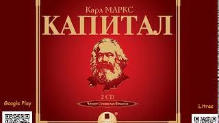 Капитал. Карл Маркс. Аудиокнига
