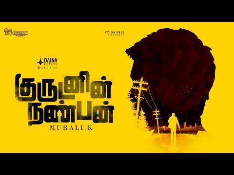 Kurudanin Nanban Tamil Short Film (2020) | Murali K | VZ Dhorai | DAINA PICTURES
