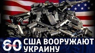 60 минут. Америка вооружает Украину с разрешения Пентагона. От 23.11.17