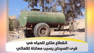 انقطاع متكرر للمياه في قرى السرحان يسبب معاناة للاهالي