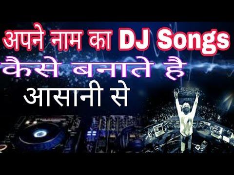 अपने नाम का DJ song बनाये मोबाइल से  How to make dJ song in name