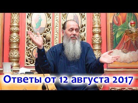 Ответы на вопросы от 12.08.2017 (прот. Владимир Головин, г. Болгар)