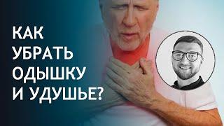 Удушье нехватка воздуха, тяжело дышать, одышка причины лечение как избавиться
