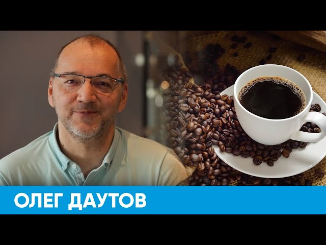 Короче, Омск   #104 — О пользе кофе
