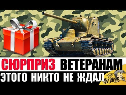 СЮРПРИЗ ВЕТЕРАНАМ WoT НА 23 ФЕВРАЛЯ в World of Tanks !? thumbnail