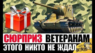СЮРПРИЗ ВЕТЕРАНАМ WoT НА 23 ФЕВРАЛЯ в World of Tanks !?
