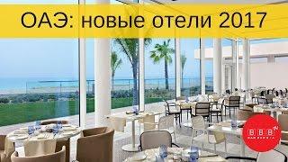 ОАЭ - новые отели 2017. Обзор