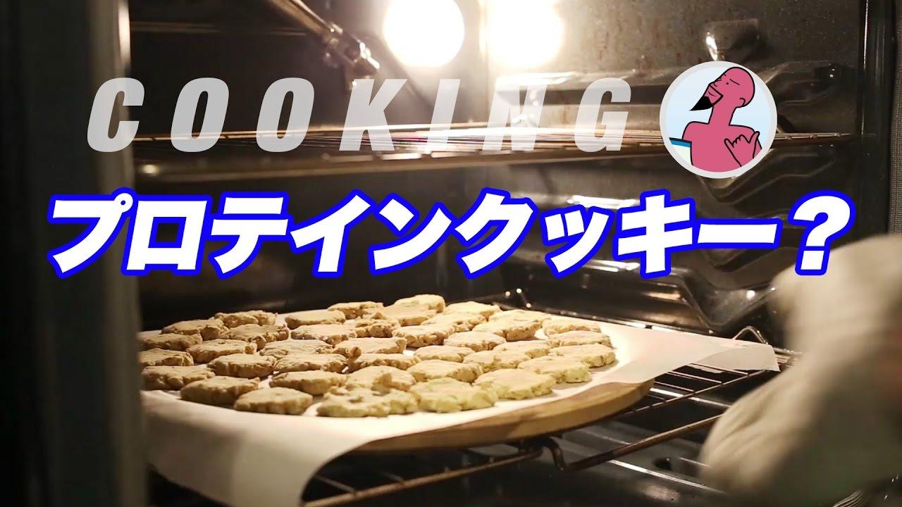 質 プロテイン クッキー 低糖
