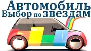 автомобиль - выбор машины по звездам - судьба и характер автомобиля, гороскоп на машину(