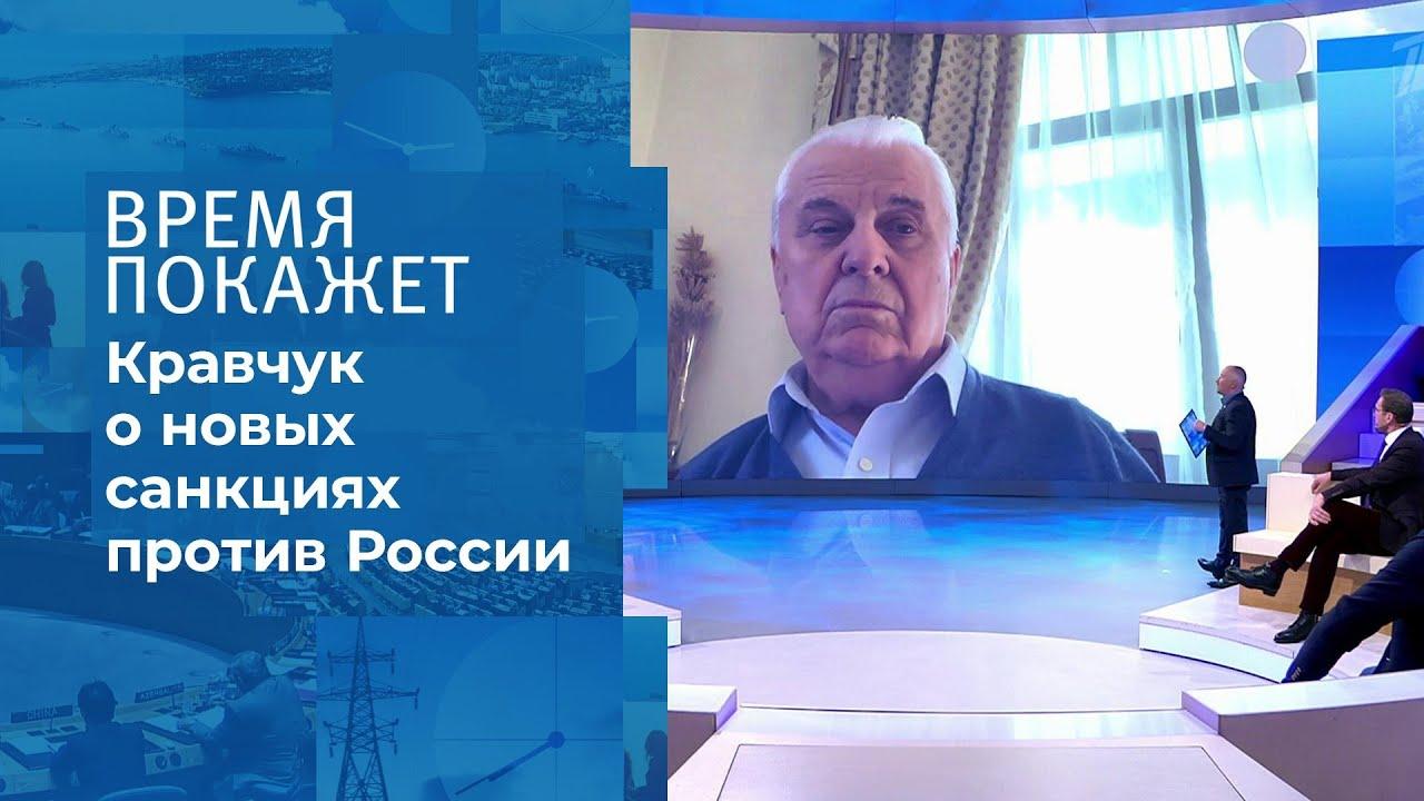 Украинские санкции. Время покажет. Фрагмент выпуска от 07.12.2020