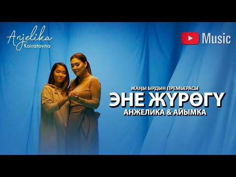 Анжелика & Айымка - Эне жүрөгү / Жаңы ыр 2020