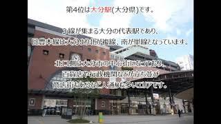 【JR九州】2018年乗降客数ランキング!(#034)
